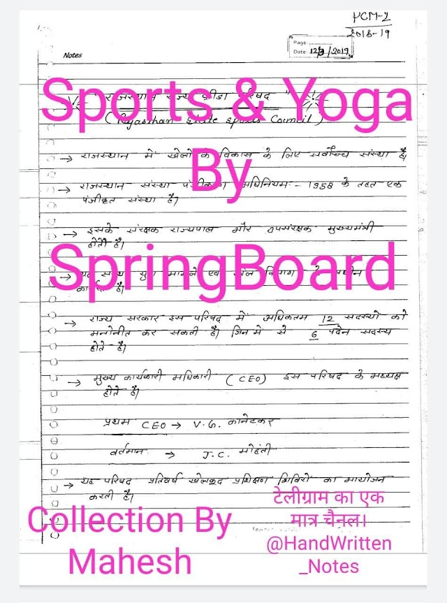 खेल और योग हस्तलिखित नोट्स, महेश द्वारा : सभी प्रतियोगी परीक्षा हेतु हिंदी पीडीऍफ़ पुस्तक | Sports and Yoga By Mahesh Handwritten Notes : For All Competitive Exam Hindi PDF Book