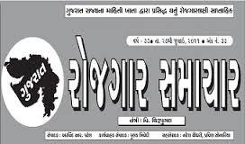 Gujarat Rojgar Samachar 21.04.2021