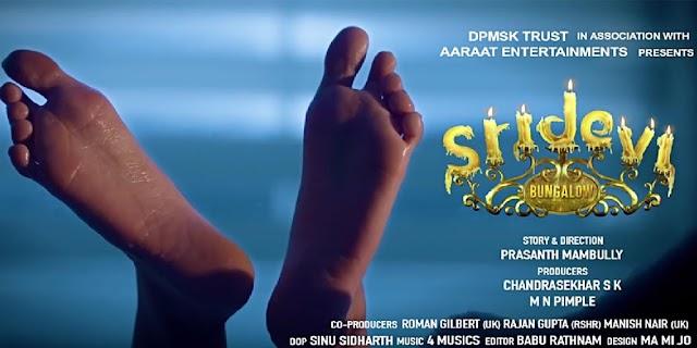 श्रीदेवी बंगलो - प्रिया प्रकाश वारियर की आने वाली फिल्म - Story and Review of ShriDevi Bungalow Movie