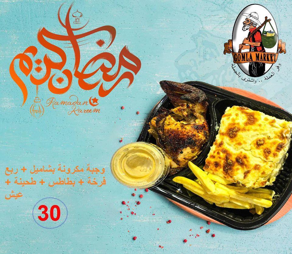 عروض فتح الله من 27 ابريل 2020 لفترة محدودة وجبات افطار رمضان
