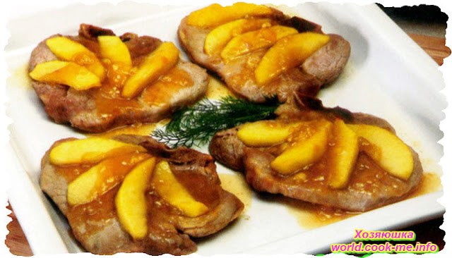 Тушеные отбивные из свинины с яблочным соусом