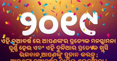 happy new year 2020 images in odia language