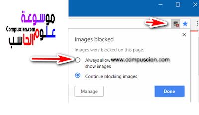 حل لمشكلة عدم ظهور الصور اثناء التصفح