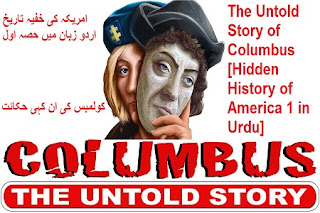 The Untold Story of Columbus[Hidden History of America 1 in Urdu] The Untold Story of Columbus == A Fraud of History and a History of Fraud