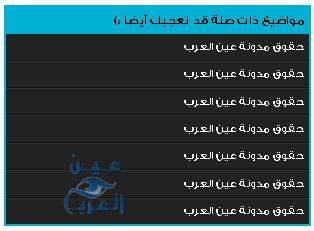 إضافة مواضيع ذات صلة روابط فقط بشكل مميز 12-02-2014+22-20-25