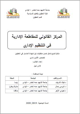 مذكرة ماستر: المركز القانوني للمقاطعة الإدارية في التنظيم الإداري PDF