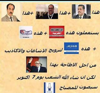 العدالة والتنمية المغربية وتأثير عبر الفيسبوك