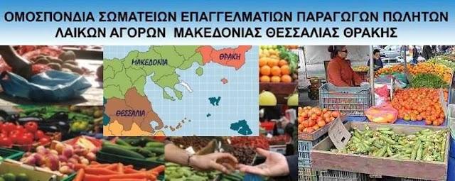 Λαϊκή Αγορά: O θάνατος του παραγωγού είναι ο θάνατος της Ελληνικής οικονομίας.