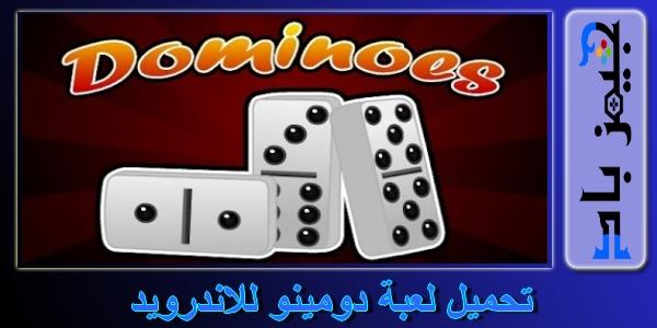 تنزيل لعبة دومينو الحقيقية المصرية للموبايل