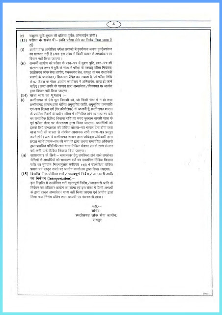 govt-jobs-chhattisgarh-public-service-commission-cgpsc-assistant-district-public-prosecution-officer-adppo-recruitment-indiajoblive.com-_page-0005