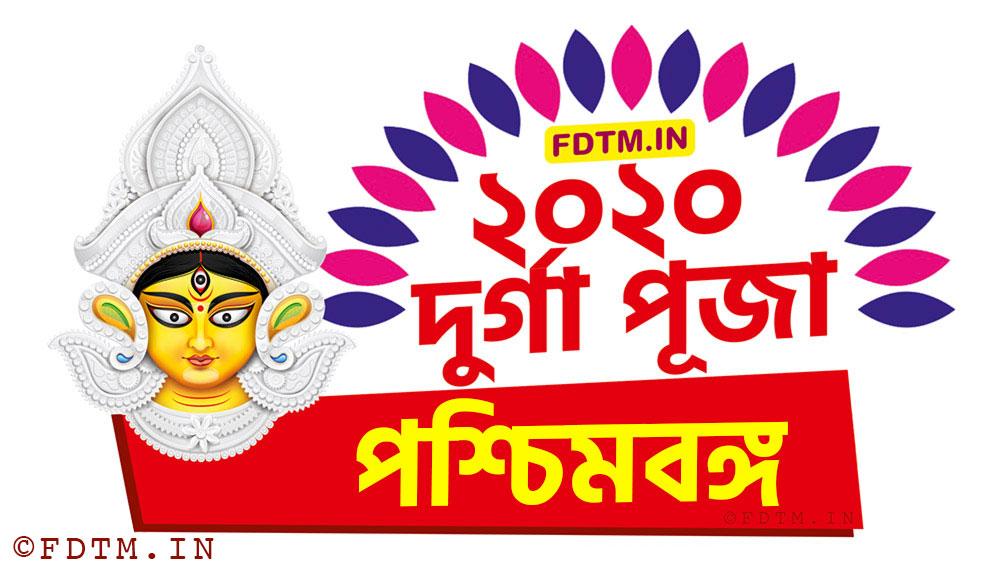 2020 West Bengal Durga Puja Bengali Calendar