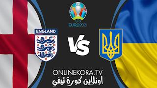 مشاهدة مباراة أوكرانيا وإنجلترا القادمة بث مباشر اليوم  03-07-2021 في بطولة أمم أوروبا
