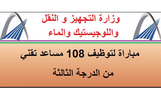 مباراة لتوظيف 108 مساعد تقني بوزارة التجهيز و النقل واللوجيستيك والماء