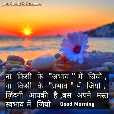 good Morning Shayari Hindi, Good Morning Love Shayari in Hindi, Good Morning SMS