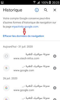كيفية تنظيف المتصفح جوجل كروم،كيفية تنظيف المتصفح،طريقة تنظيف متصفح فايرفوكس،طريقة تنظيف متصفح قوقل كروم،طريقة تنظيف المتصفح،طريقة تنظيف المتصفح جوجل كروم،