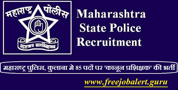Maharashtra Police, Police, Law Instructor, Graduation, Maharashtra, freejobalert, Sarkari Naukri, Latest Jobs, Police Recruitment, maharashtra police logo