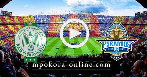 مشاهدة مباراة الرجاء وبيراميدز بث مباشر كورة اون لاين 11-04-2021 دوري أبطال إفريقيا