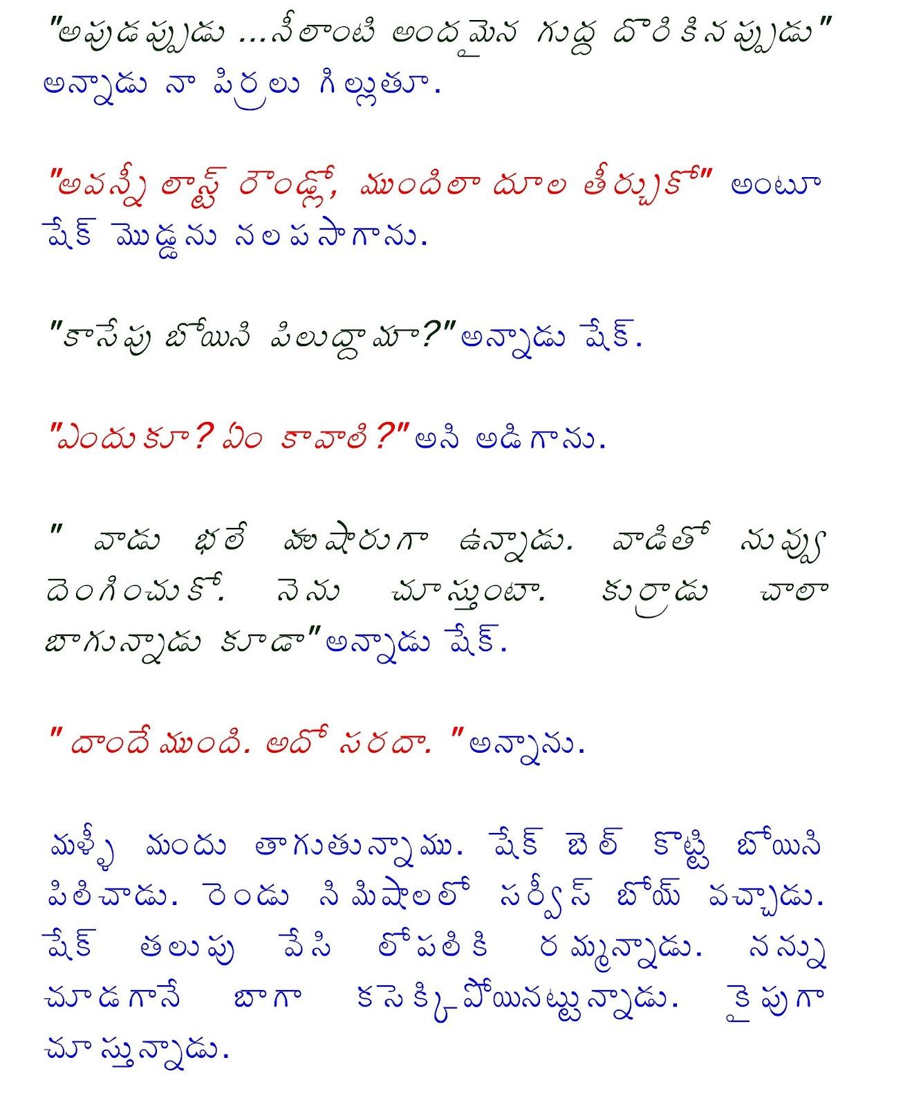 Telugu Sex Kathalu Latest