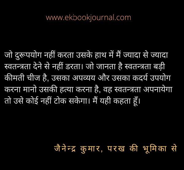 जैनेन्द्र कुमार | हिन्दी कोट्स | परख