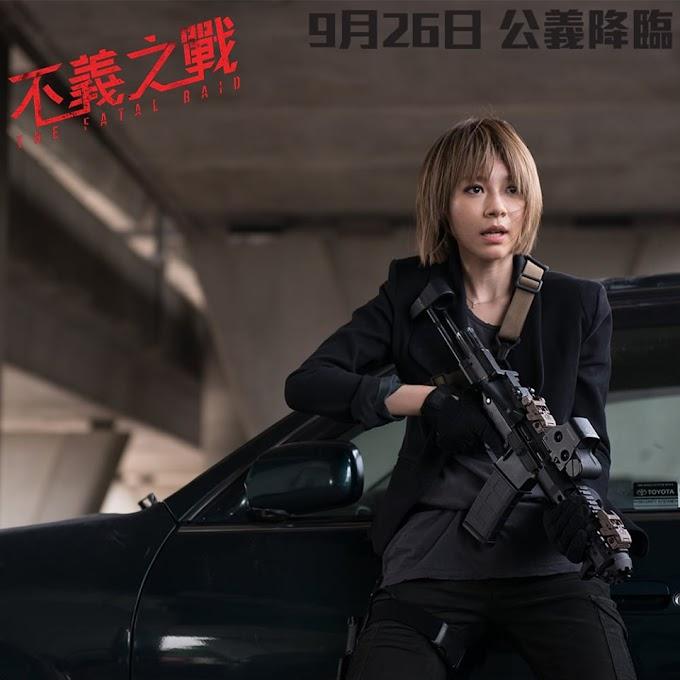 ĐẶC NHIỆM MỸ NHÂN 2 Special Female Force 2/The Fatal Raid (2020)