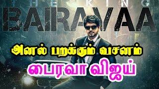 Vijay Speaking Punch Dialogue In Bhairava Movie | Vijay | Keerthy Suresh | Sathish