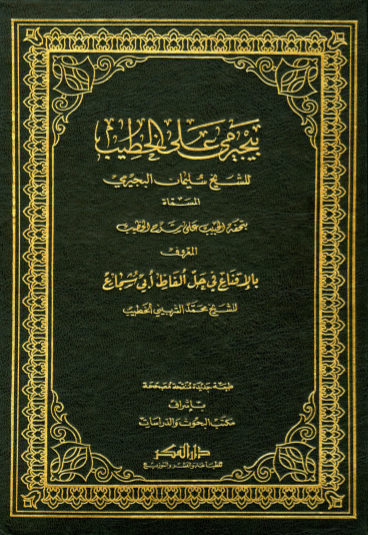 kitab kuning pdf download bujairomi alal khatib