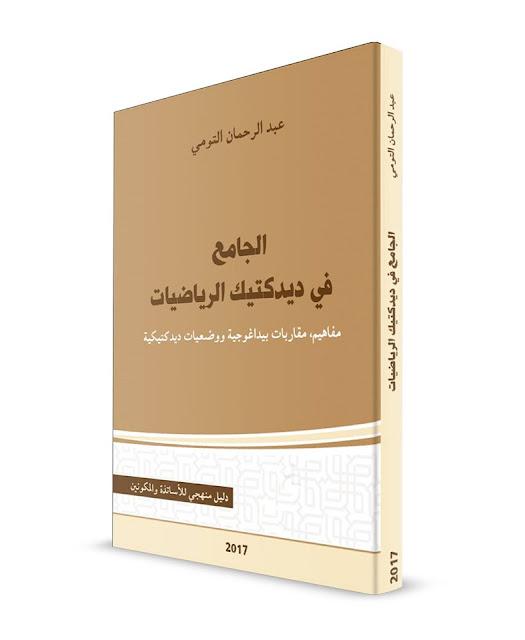 """كتاب جديد بعنوان """"الجامع في ديدكتيك الرياضيات: مفاهيم، مقاربات بيداغوجية ووضعيات ديدكتيكية""""."""