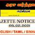 රජයේ ගැසට් පත්රය - அரச வர்த்தமானி - Government Gazette - 2021-02-05