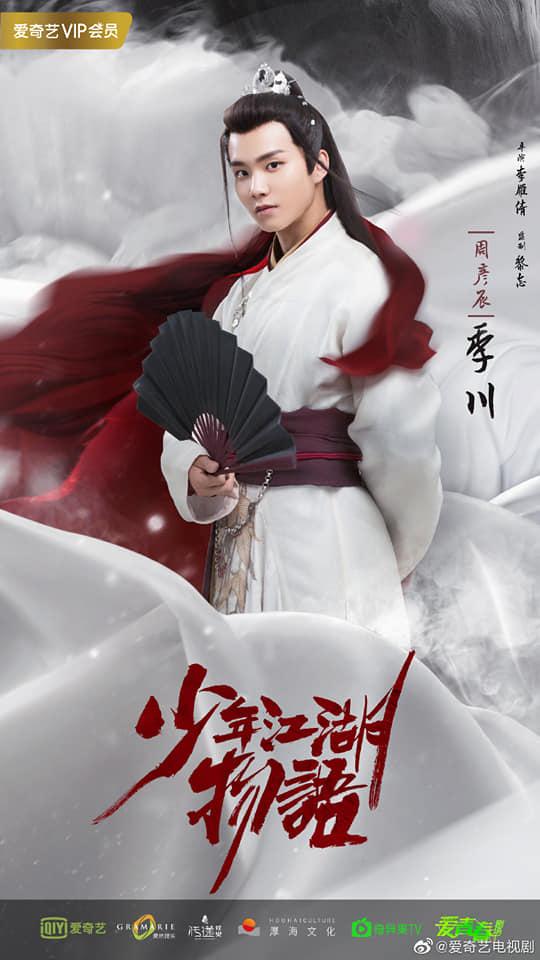 Phim thiếu niên giang hồ Trung Quốc