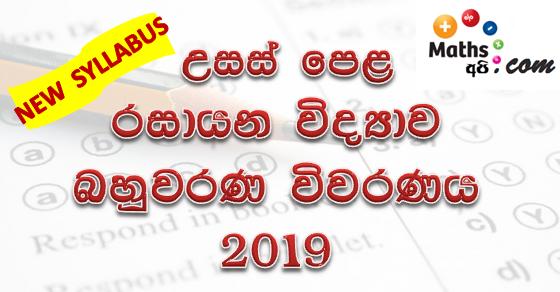 Advanced Level Chemistry MCQ 2019 Bahuwarana Viwaranaya