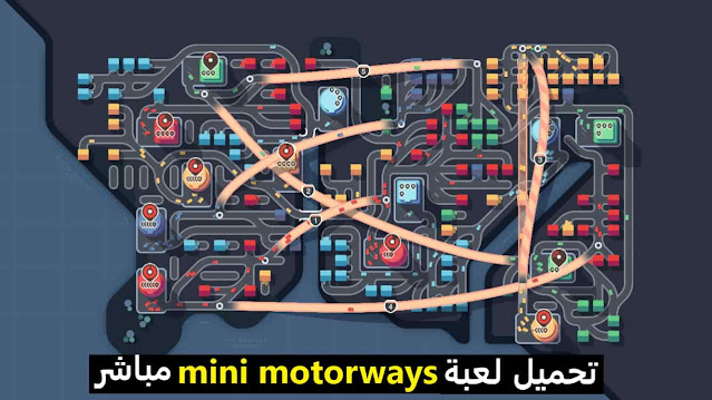 تحميل mini motorways للاندرويد