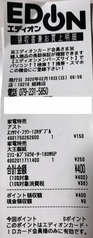 エディオン 姫路店 2020/2/16 のレシート