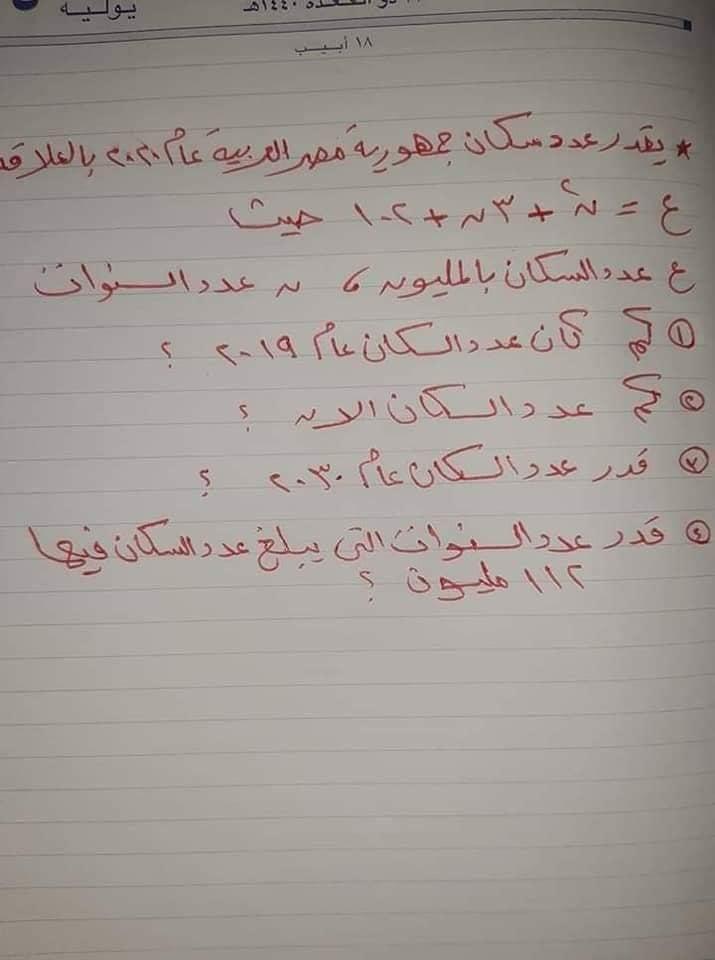 كل ما يخص مادة الرياضيات في الأبحاث المطلوبة للمرحلة الإعدادية 20