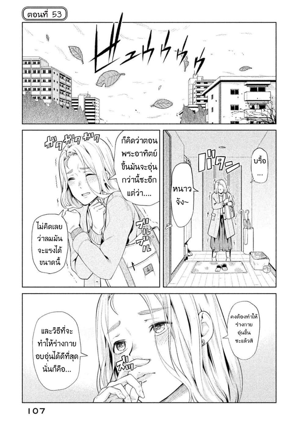 Bimajyo no Ayano-san-ตอนที่ 53