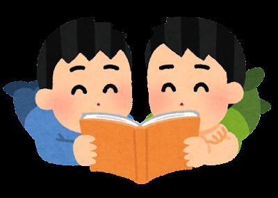 一緒に本を読む子供たちのイラスト(男の子)
