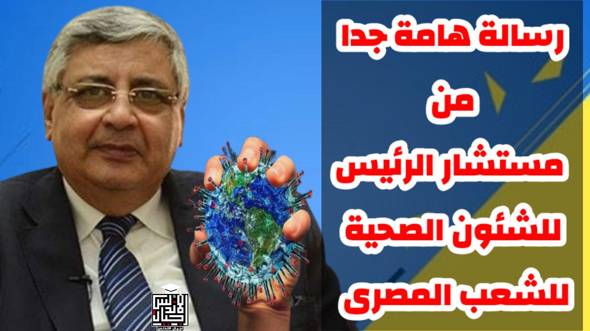 رساله هامه جدا من مستشار الرئيس  للشعب المصري - رسالة بسبب كورونا