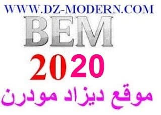 موقع وموعد تاريخ اعلان نتائج كشف نقاط امتحانات شهادة التعليم المتوسط 2020 الجزائر results bem 2020 algerie