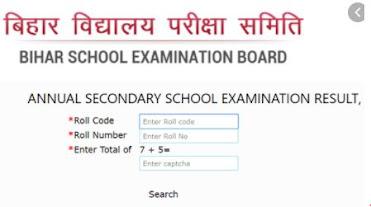 यहाँ देखें BSEB 10th Compartmental Result 2021 - Bihar Board Matric Result 2021 बिहार बोर्ड १०थ रिजल्ट २०२१ डेट