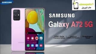 سعر ومواصفات Samsung A72 5G وعيوب ومميزات Samsung A72 5G