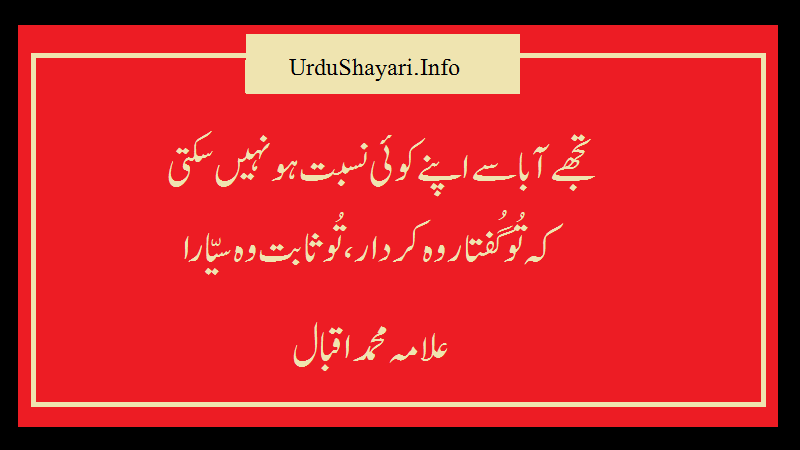Best Allama Iqbal Poetry Collection- اقبال کی شاعری