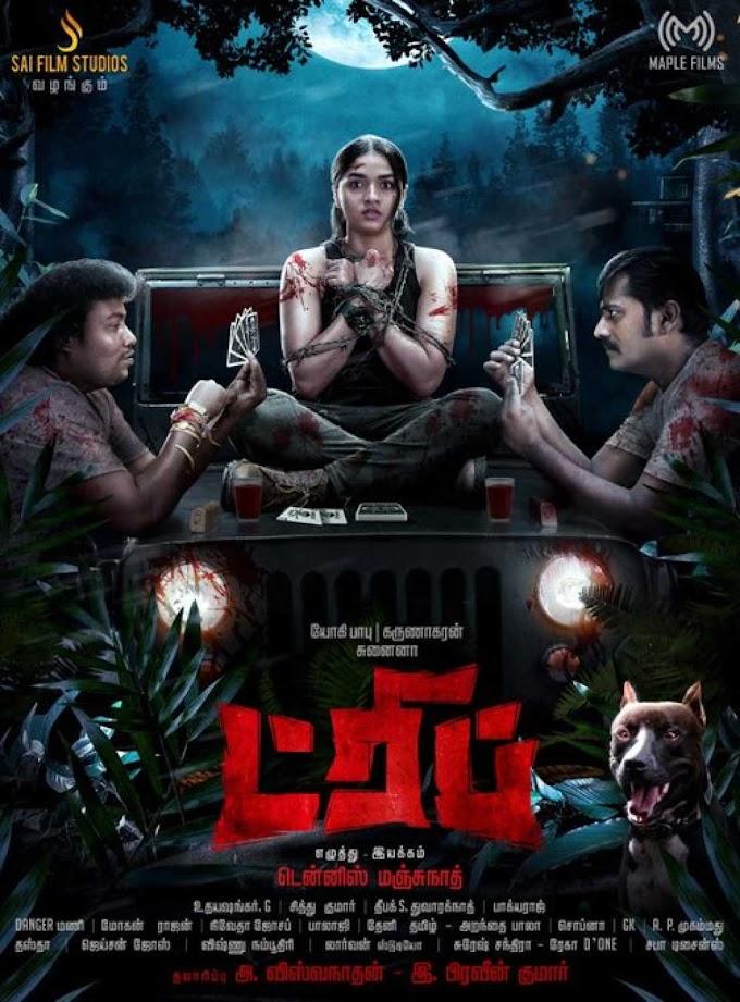 Trip (2021) Tamil Movie | Siddhu Kumar, Yogi Babu, Sunainaa