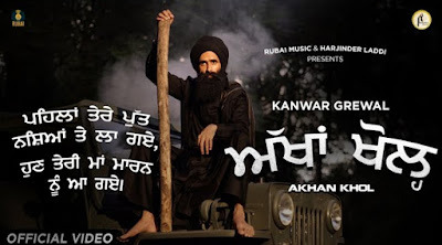 Akhan Khol अखन खोल Song Lyrics | Kanwar Grewal | Latest Punjabi Song 2020