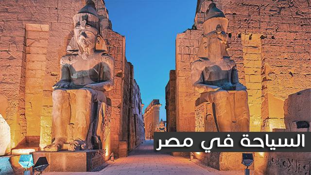 أفضل الاماكن السياحية في مصر 2019