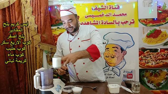 طريقة عمل ايس كريم  بلح بطريقة سهلة والطعم خطير الشيف محمد الدخميسي