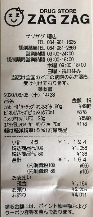 ザグザグ 曙店 2020/6/6 のレシート