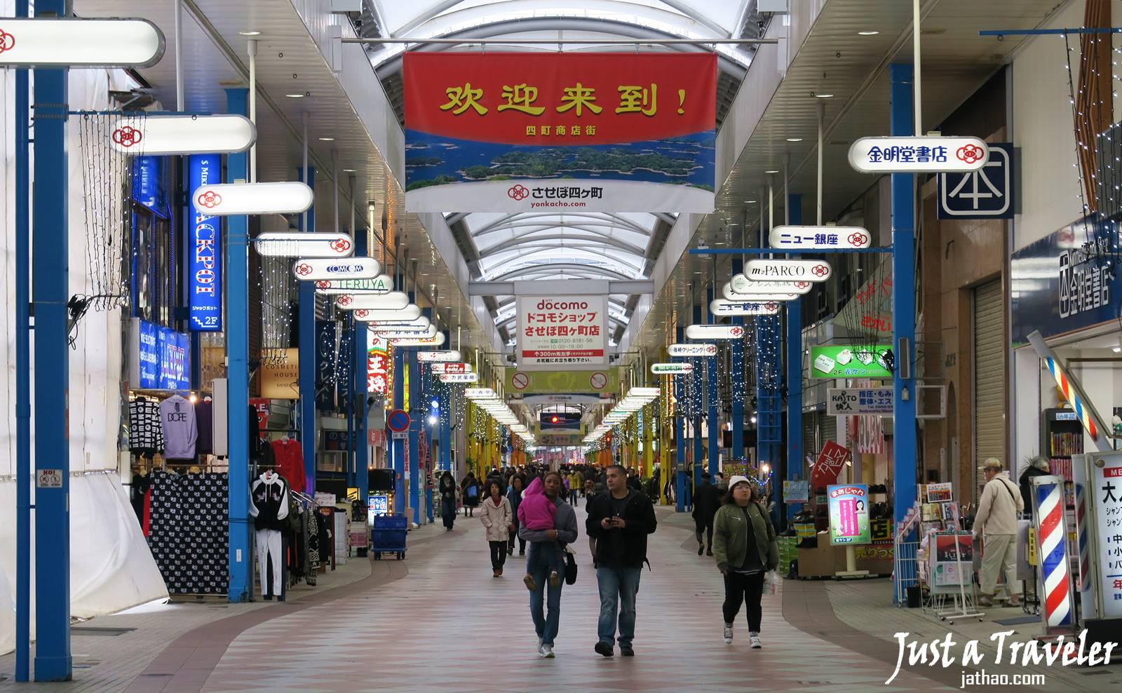 長崎-景點-推薦-佐世保四町商店街-長崎必玩景點-長崎必去景點-長崎好玩景點-市區-攻略-長崎自由行景點-長崎旅遊景點-長崎觀光景點-長崎行程-長崎旅行-日本-Nagasaki-Tourist-Attraction
