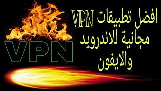 افضل تطبيقات وبرامج  vpn مجانية للاندرويد والايفون