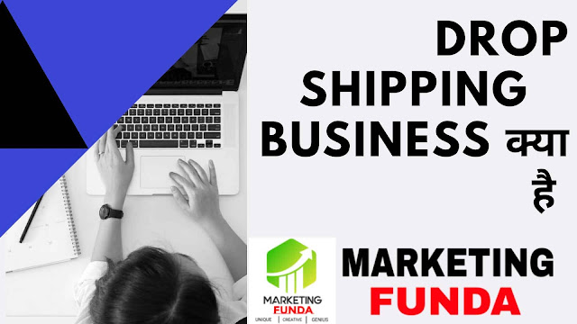 Drop Shipping Business क्या है |