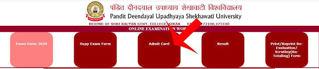 Shekhawati University admit card step 7