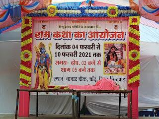 हिन्दू उत्सव समिति द्वारा आयोजित राम कथा की तैयारी अंतिम चरण में